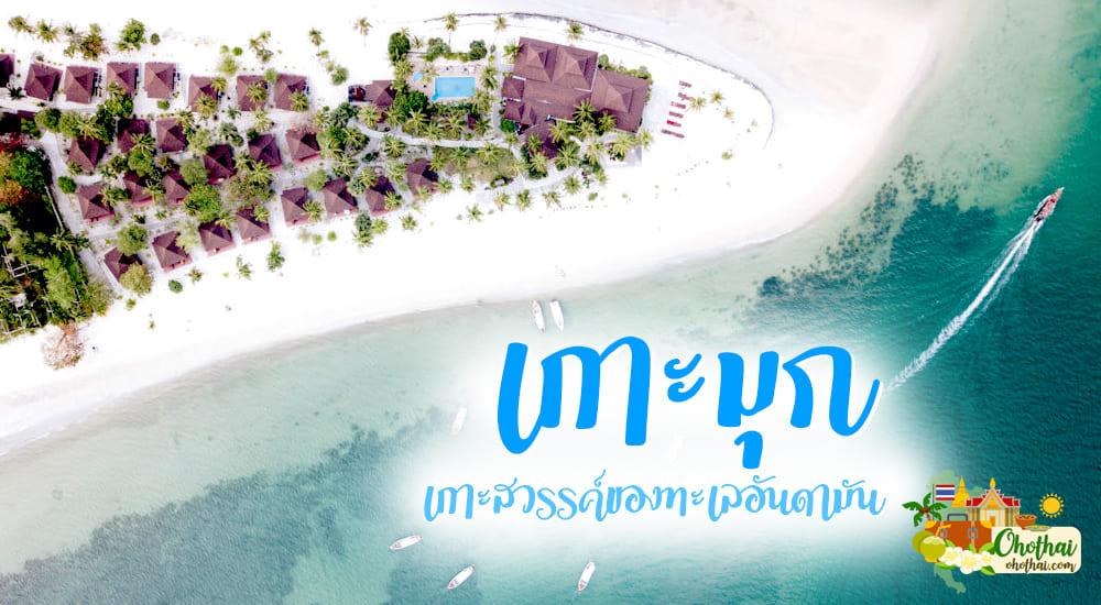 เกาะมุก เกาะสวรรค์ของทะเลอันดามัน