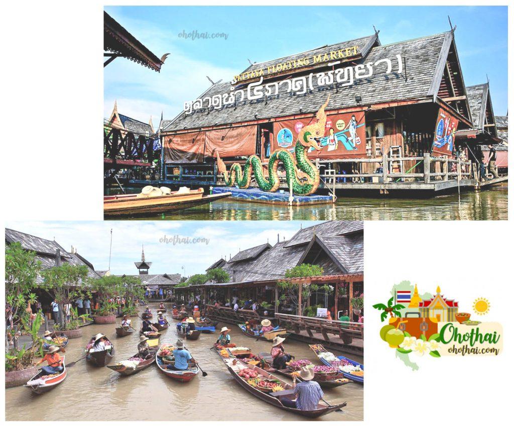 ตลาดน้ำพัทยา ชลบุรี